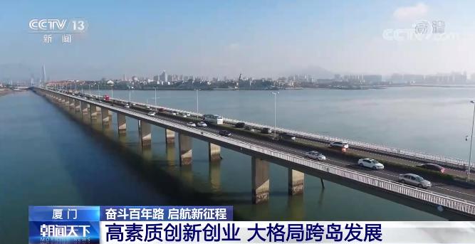 【奋斗百年路 启航新征程】厦门:高素质创新创业 大格局跨岛发展