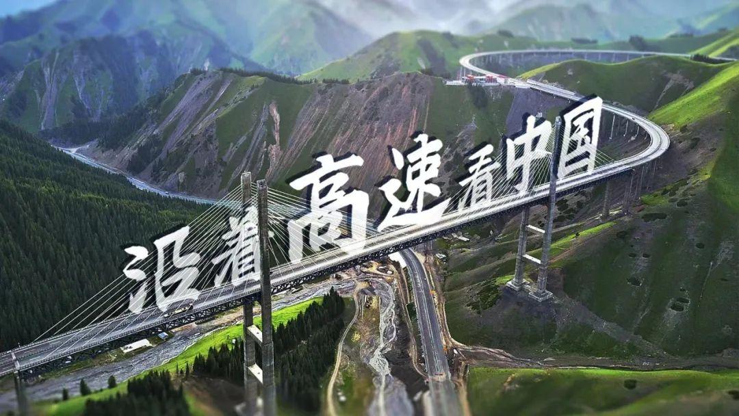 走起!沿着高速看中国 最美风光在路上