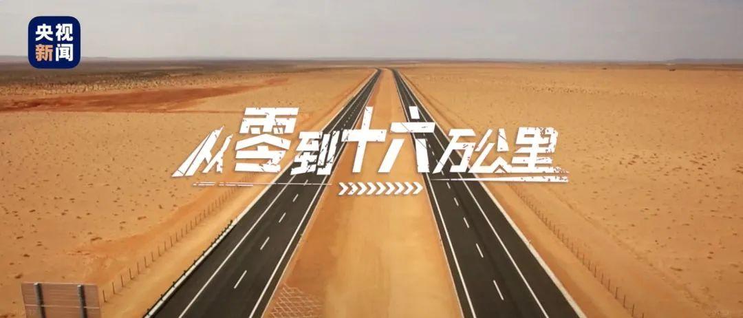 沿着高速看中国丨从0到16万公里