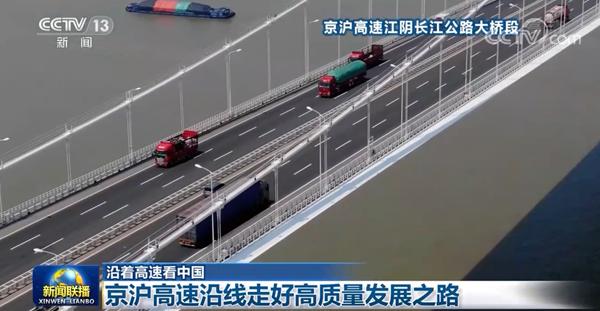 【沿着高速看中国】京沪高速沿线走好高质量发展之路