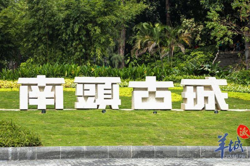 大湾区 大未来|新潮又古老!年轻的深圳竟藏着一座千年古城