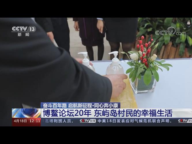 [新闻30分]奋斗百年路 启航新征程·同心奔小康 博鳌论坛20年 东屿岛村民的幸福生活