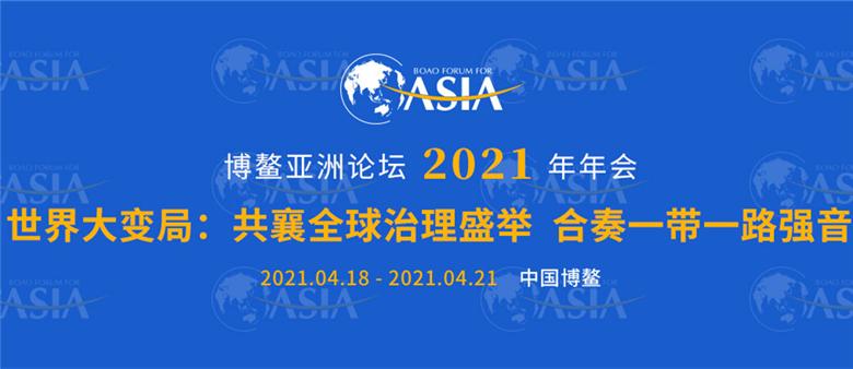 博鳌亚洲论坛2021年年会