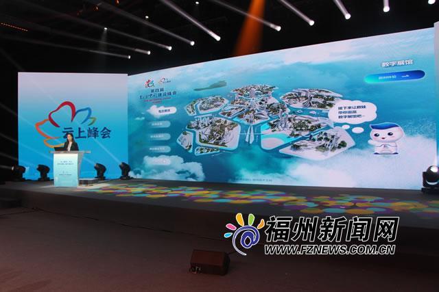 """第四届数字中国建设峰会""""云上峰会""""平台正式上线"""