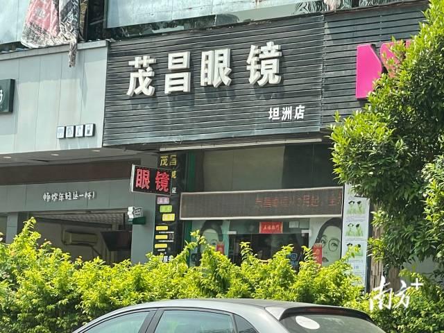 中山市铭视商贸有限公司是一间眼镜店。