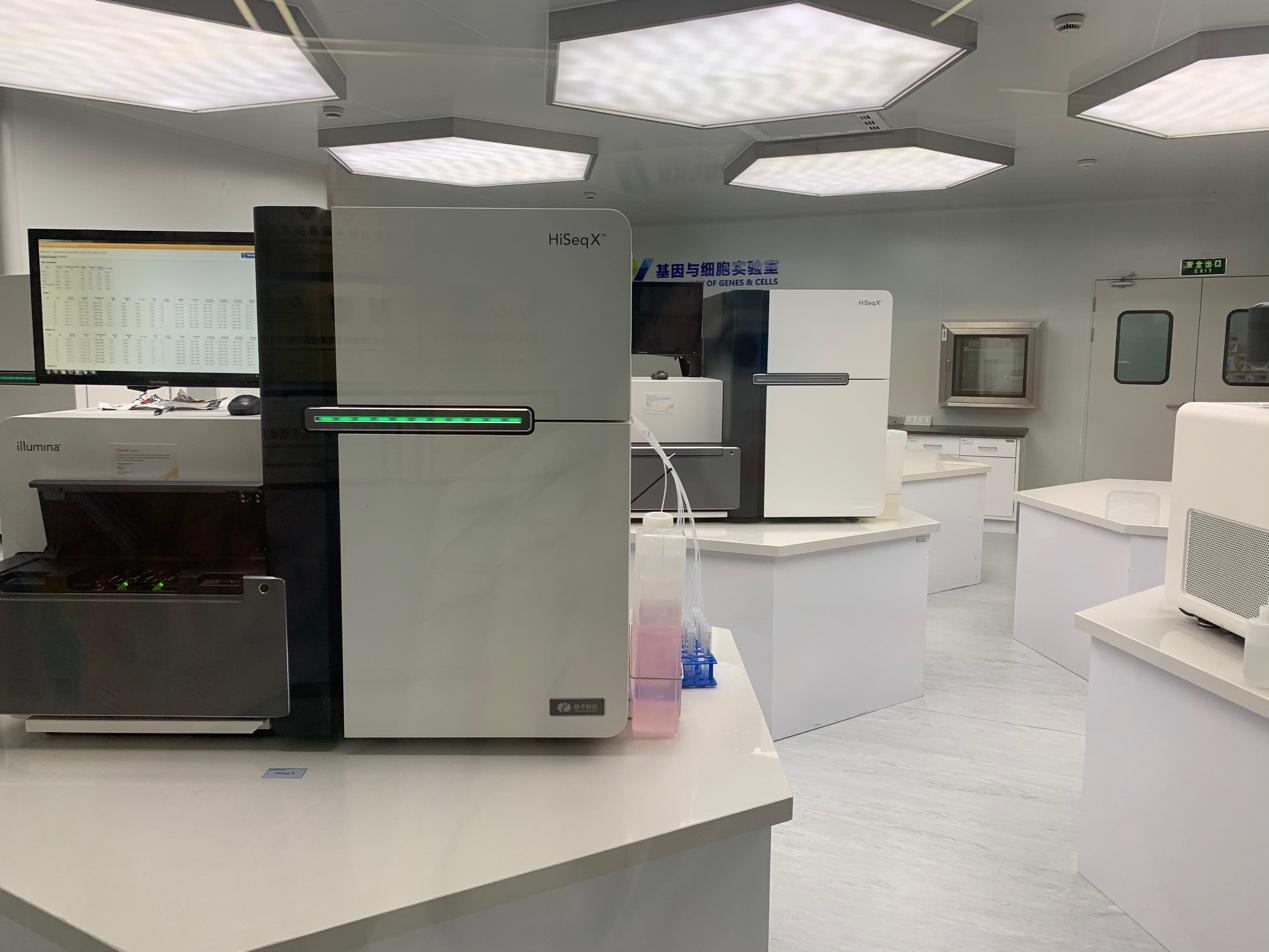 基因与细胞实验室