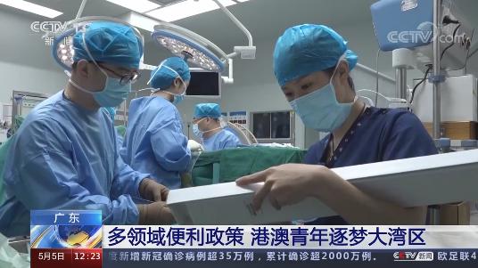 [新闻30分]广东 多领域便利政策 港澳青年逐梦大湾区