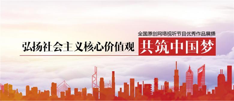 弘扬社会主义核心价值观共筑中国梦