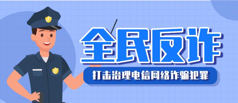 【专题】打击治理电信网络诈骗