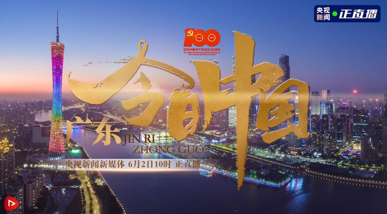 今日中国·广东丨粤百年风云路 启时代新征程