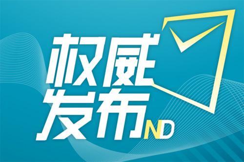【每日一习话·礼赞一百年】必须团结带领中国人民不断为美好生活而奋斗
