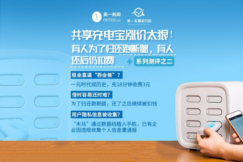 共享充电宝定价随意?同家公司计费不一,广州塔周边最贵6元