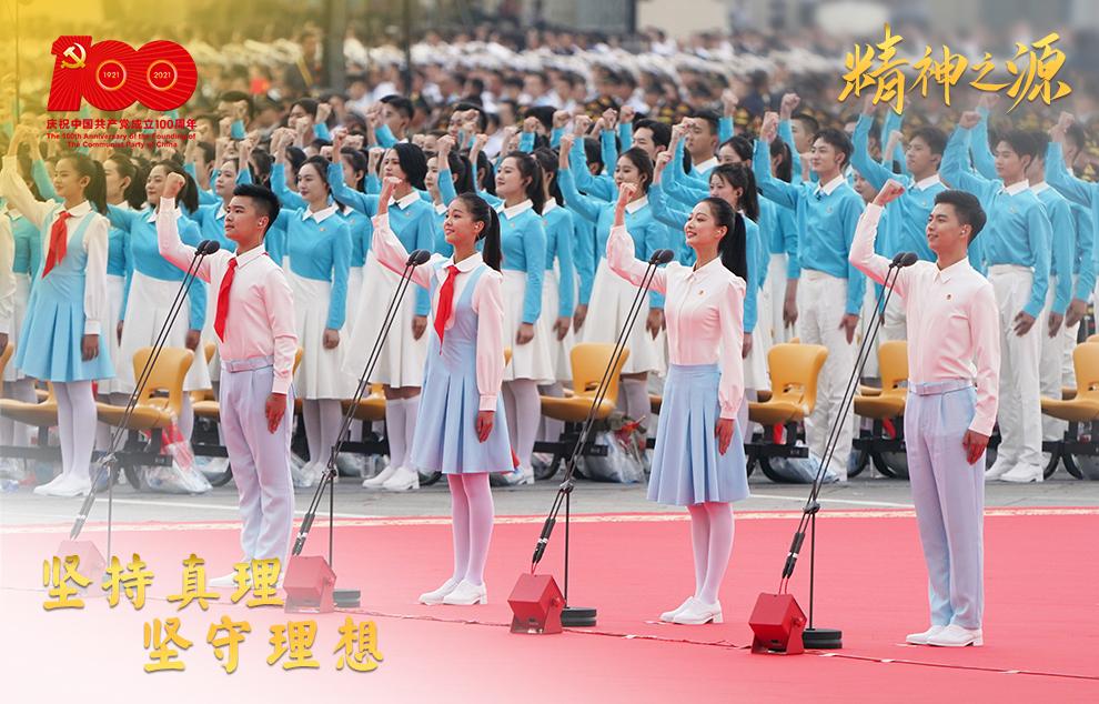 7月1日上午,庆祝中国共产党成立100周年大会在北京天安门广场隆重举行。这是共青团员和少先队员代表集体致献词。