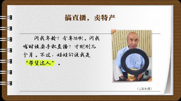 """【有声手账】说说我家的小康故事⑩:娃娃们说我是""""带货达人"""""""