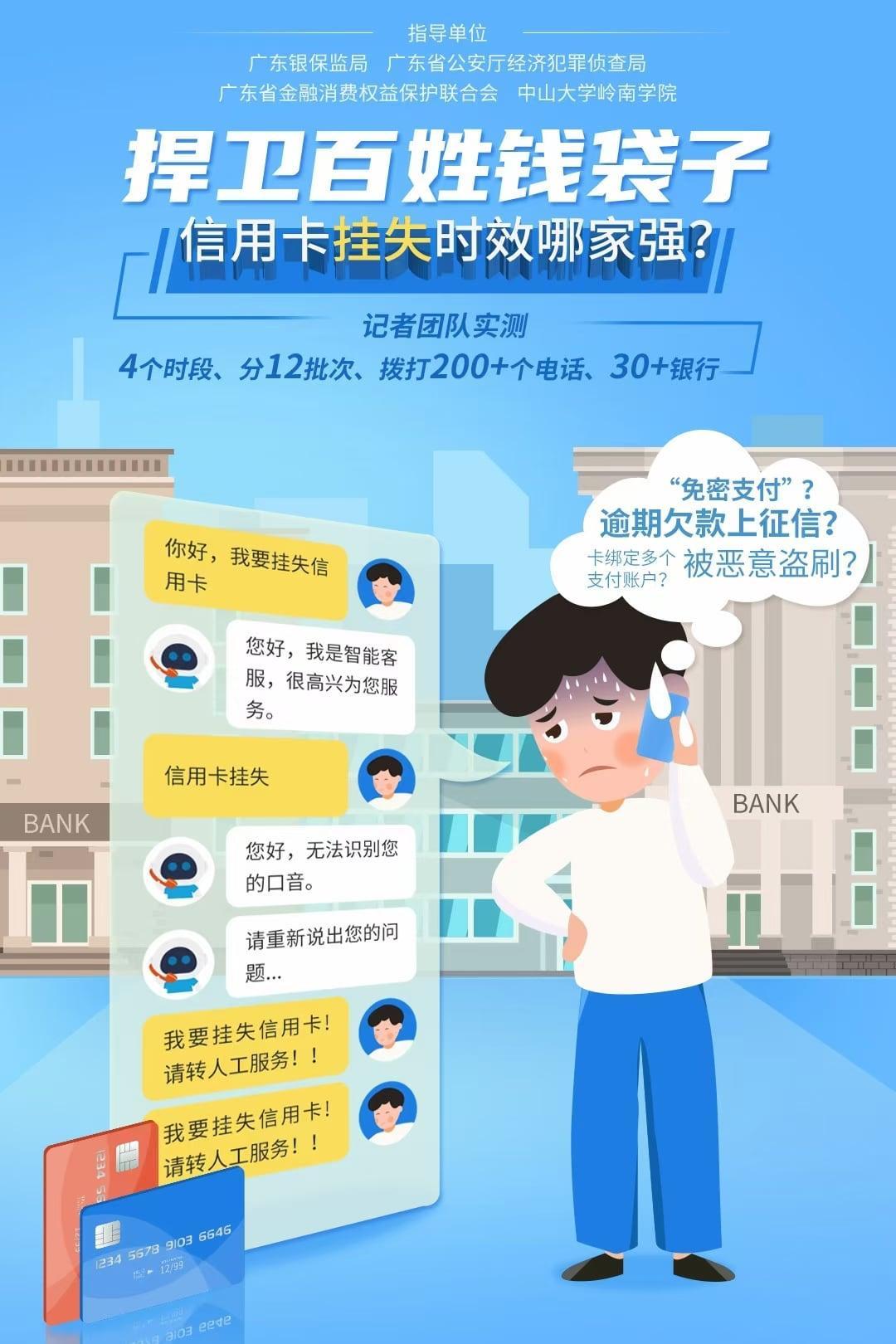广东银保监局表态:将推动辖内银行机构提升信用卡服务质效