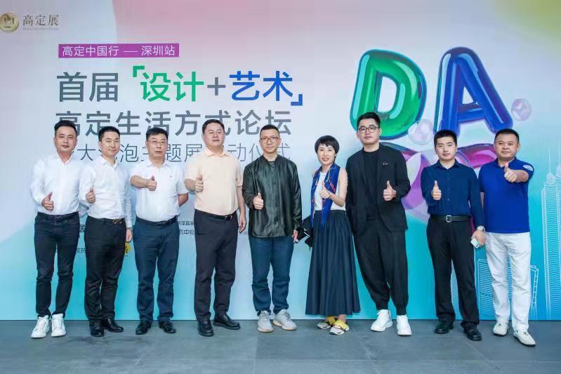 设计+艺术与高定生活方式论坛深圳举行