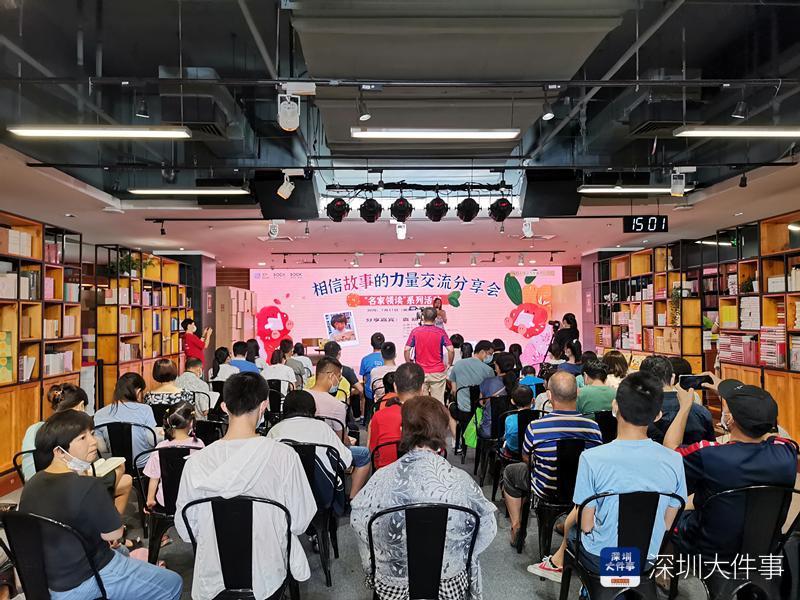 """深圳书城 """"名家领读""""活动举行,袁晓峰为分享嘉宾"""
