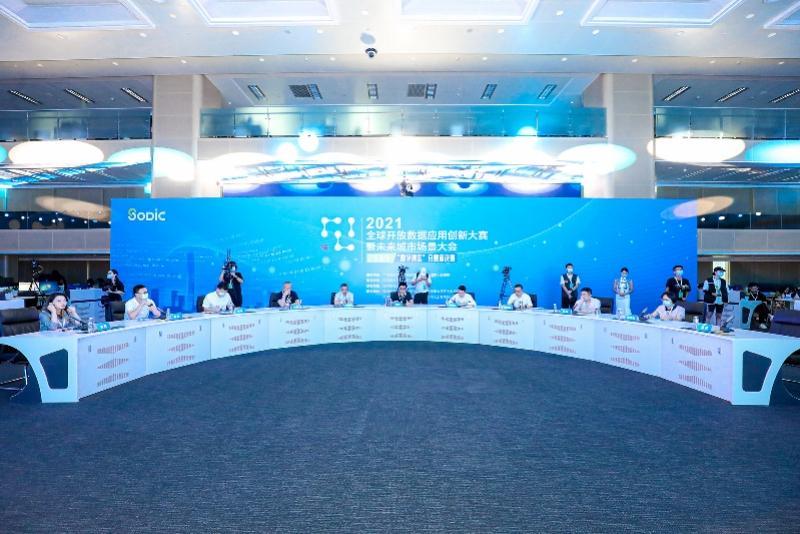 数据应用创新大赛分赛道决赛深圳举行