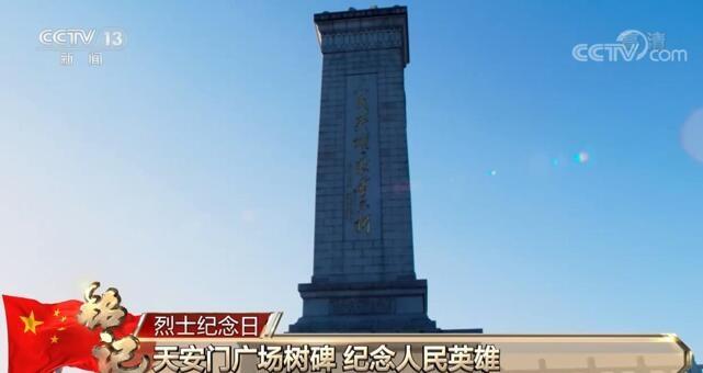 纪念,以国家的名义!天安门广场树碑 纪念人民英雄