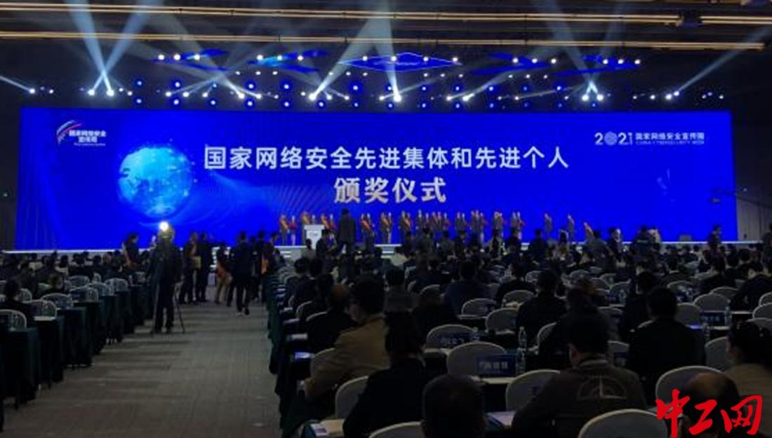 15个集体、29名个人 首批国家网络安全先进集体和先进个人受表彰